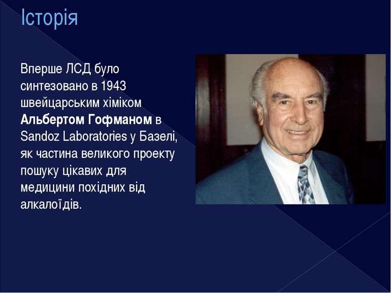Історія Вперше ЛСД було синтезовано в 1943 швейцарським хіміком Альбертом Гоф...