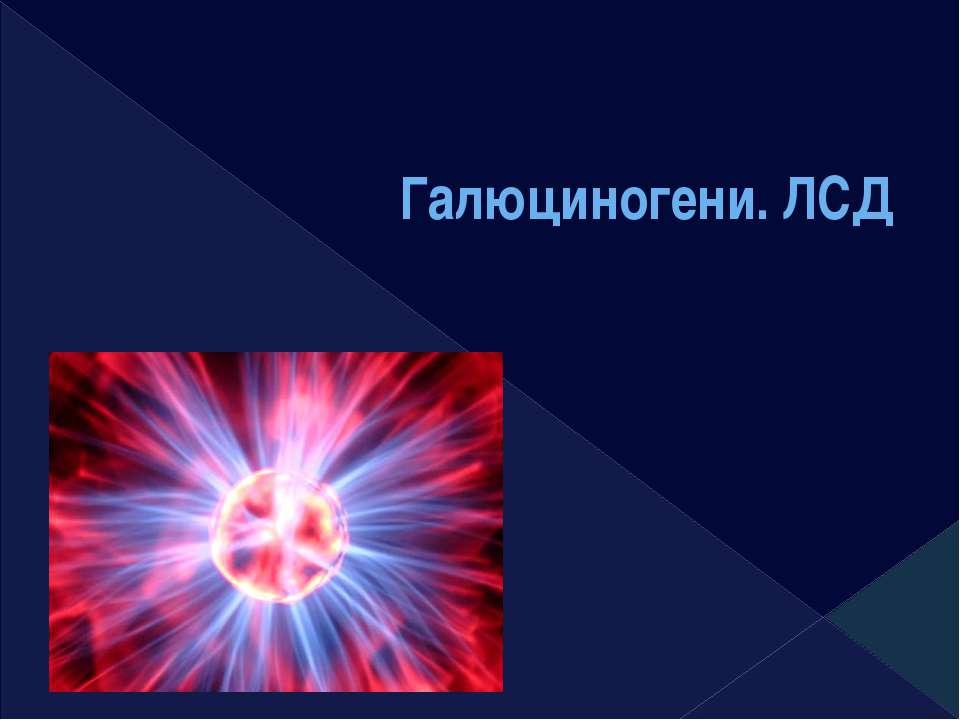 Галюциногени. ЛСД