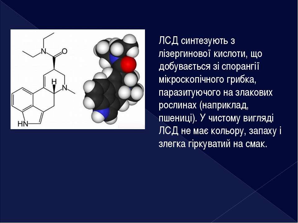ЛСД синтезують з лізергинової кислоти, що добувається зі спорангії мікроскопі...