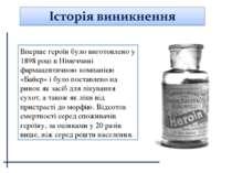 Вперше героїн було виготовлено у 1898 році в Німеччині фармацевтичною компані...