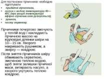 Для постановки гірчичників необхідно підготувати: придатні гірчичники, лоток ...