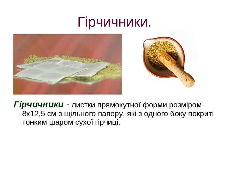 Гірчичники. Гірчичники - листки прямокутної форми розміром 8х12,5 см з щільно...