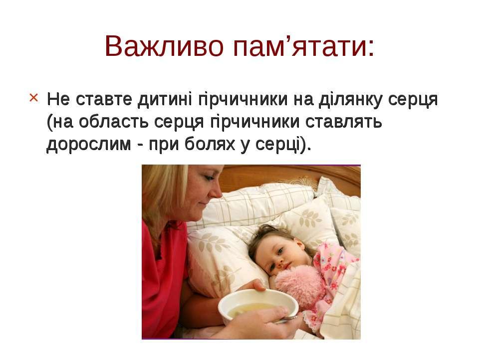 Важливо пам'ятати: Не ставте дитині гірчичники на ділянку серця (на область с...