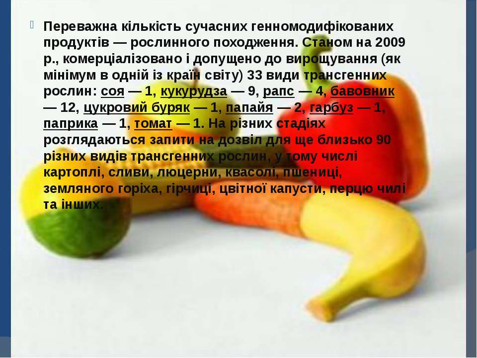 Переважна кількість сучасних генномодифікованих продуктів — рослинного походж...