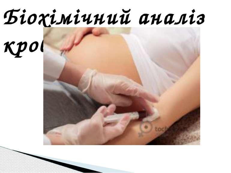 Біохімічний аналіз крові