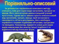 За допомогою порівняльно-описового методу описують нові для науки види органі...