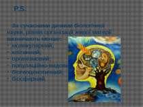 P.S. За сучасними даними біологічної науки, рівнів організації живої матерії ...