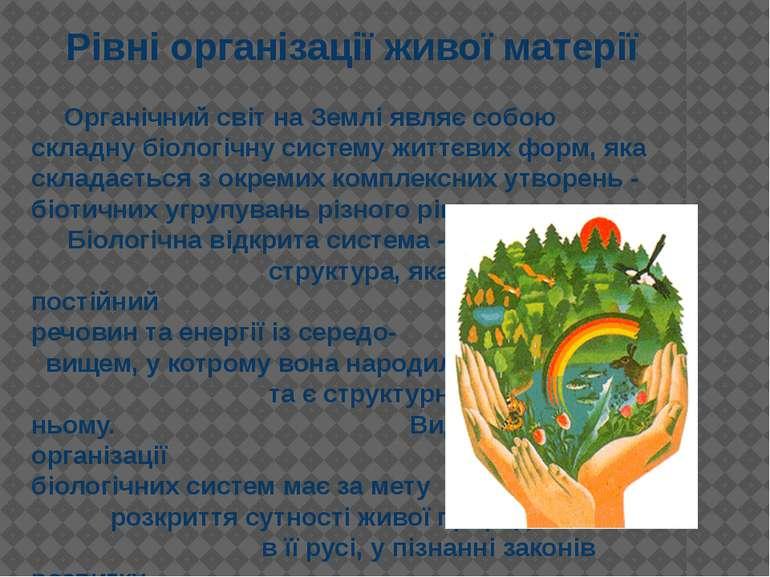 Органічний світ на Землі являє собою складну біологічну систему життєвих форм...