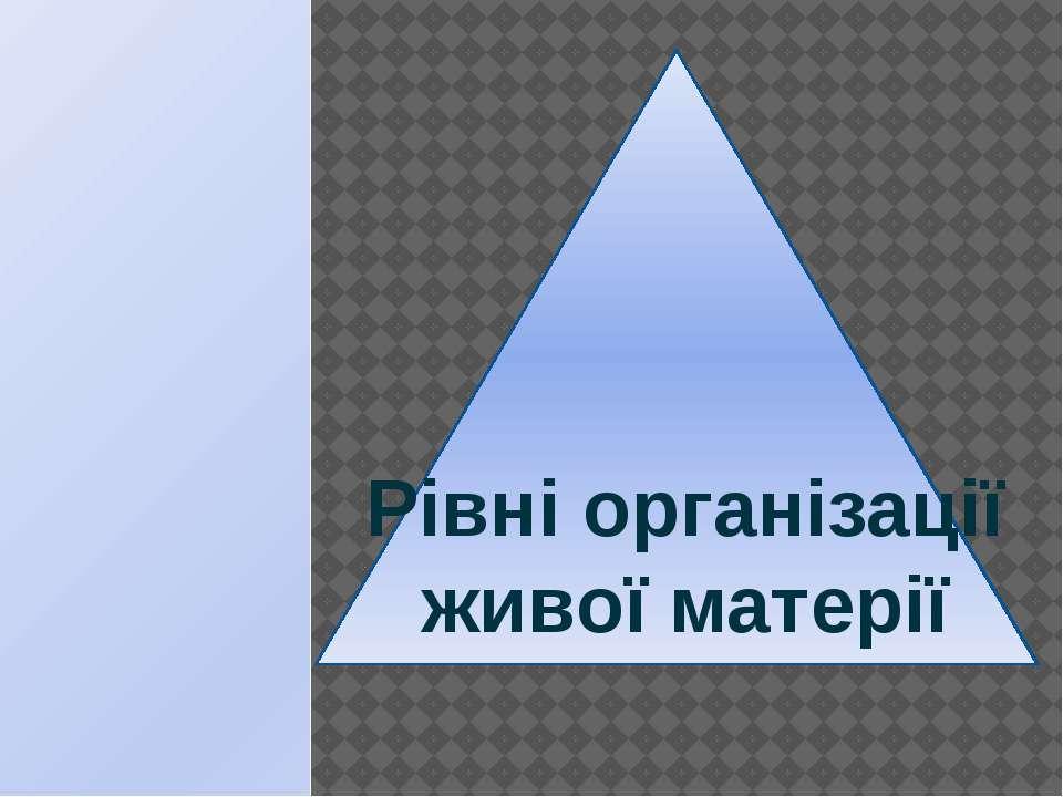Рівні організації живої матерії