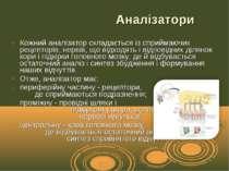 Кожний аналізатор складається із сприймаючих рецепторів, нервів, що відходять...