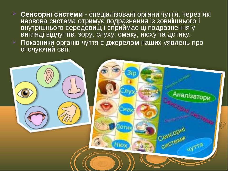 Сенсорні системи- спеціалізовані органи чуття, через які нервова система отр...