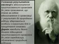 Головним результатом еволюції є вдосконалення пристосованості організмів до у...