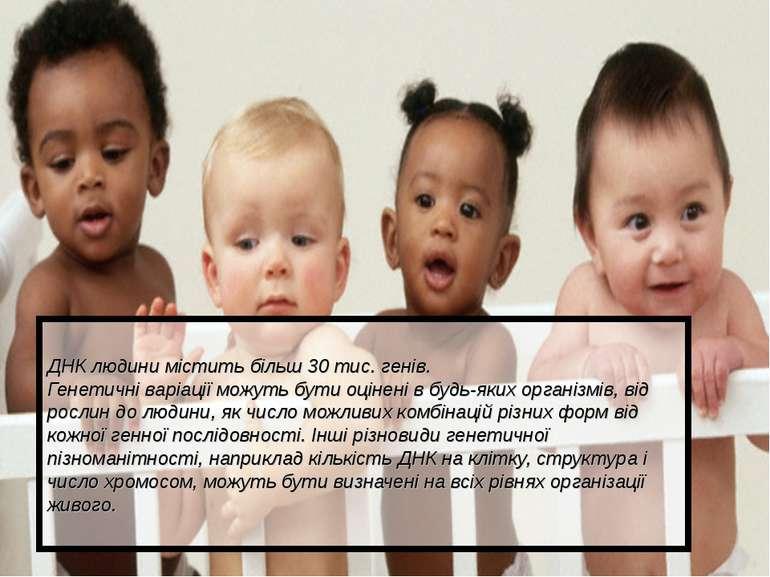 ДНК людини містить більш 30 тис. генів. Генетичні варіації можуть бути оцінен...