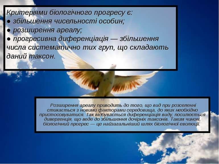Критеріями біологічного прогресу є: ● збільшення чисельності особин; ● розшир...