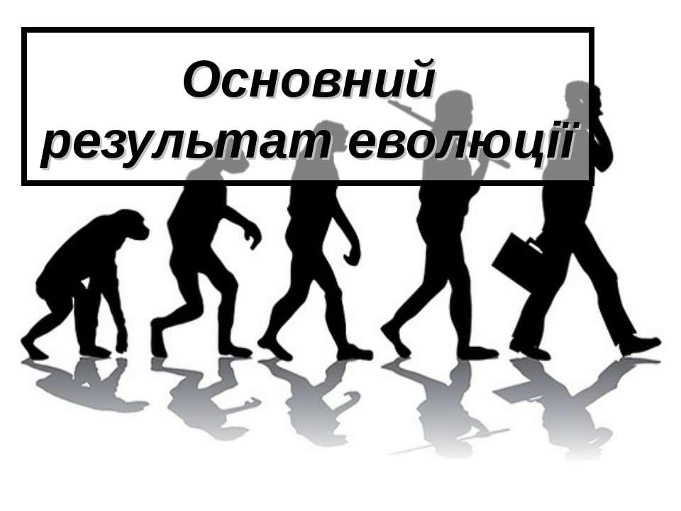 Основний результат еволюції