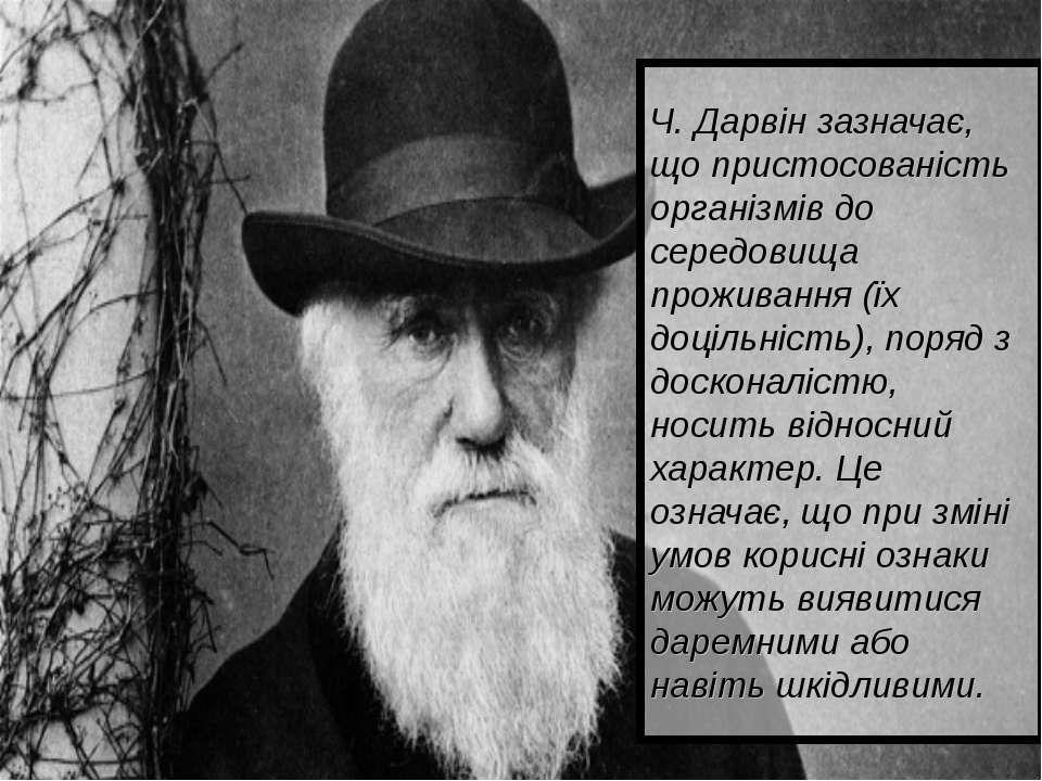 Ч. Дарвін зазначає, що пристосованість організмів до середовища проживання (ї...
