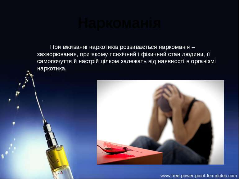 Наркоманія При вживанні наркотиків розвивається наркоманія – захворювання, пр...