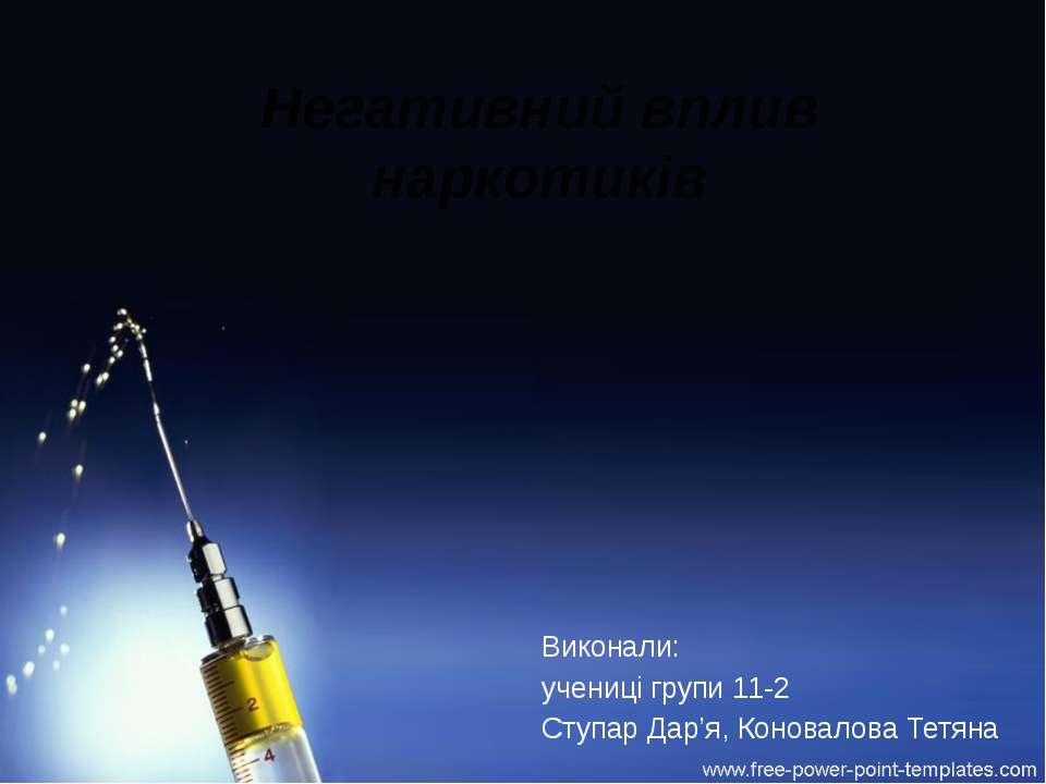 Негативний вплив наркотиків Виконали: учениці групи 11-2 Ступар Дар'я, Конова...