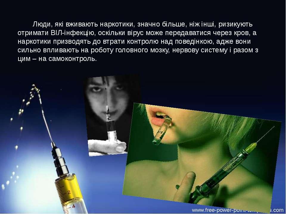 Люди, які вживають наркотики, значно більше, ніж інші, ризикують отримати ВІЛ...