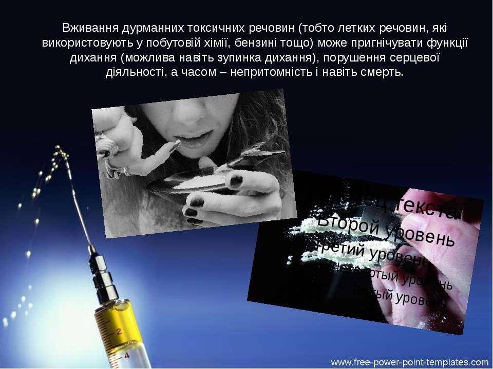Вживання дурманних токсичних речовин (тобто летких речовин, які використовуют...