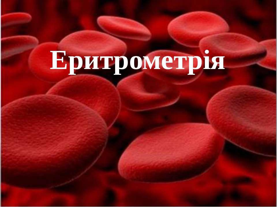Еритрометрія