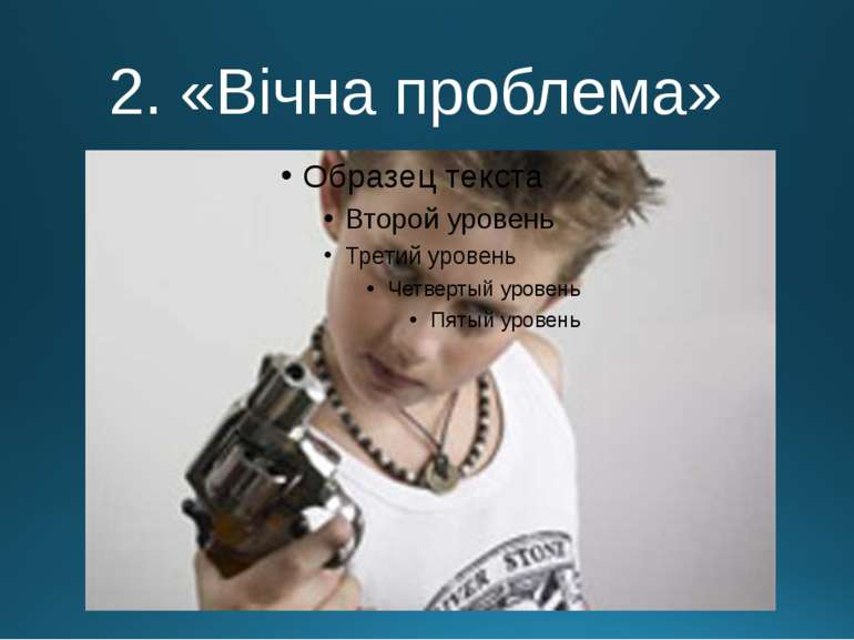 2. «Вічна проблема»