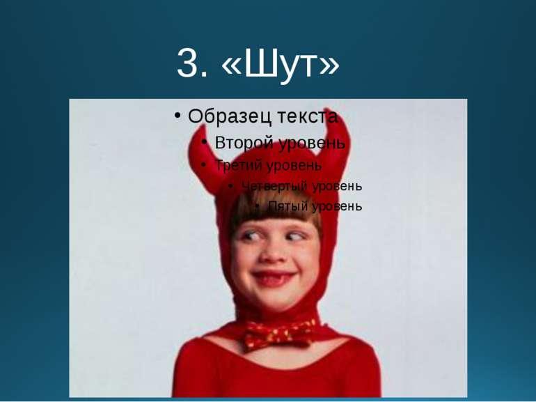 3. «Шут»