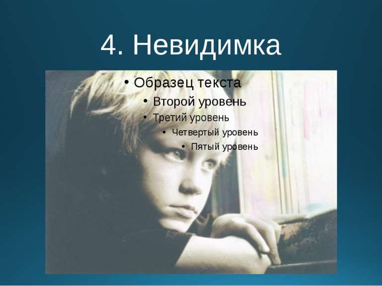 4. Невидимка