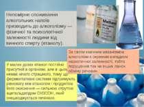 У малих дозах етанол постійно присутній в організмі, але в цьому немає нічого...
