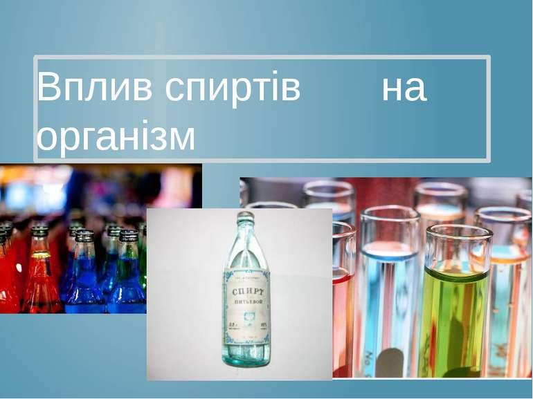Вплив спиртів на організм