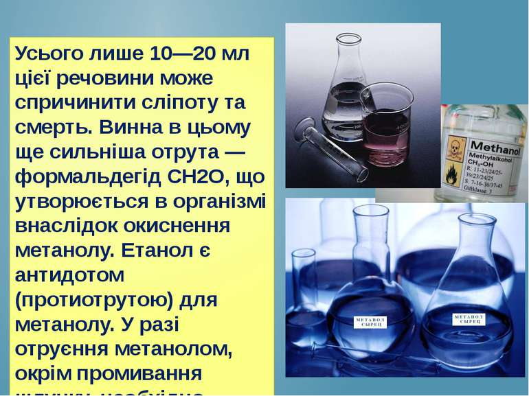 Усього лише 10—20 мл цієї речовини може спричинити сліпоту та смерть. Винна в...