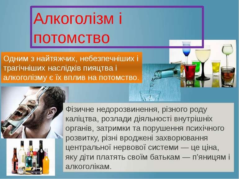 Алкоголізм і потомство Фізичне недорозвинення, різного роду каліцтва, розлади...