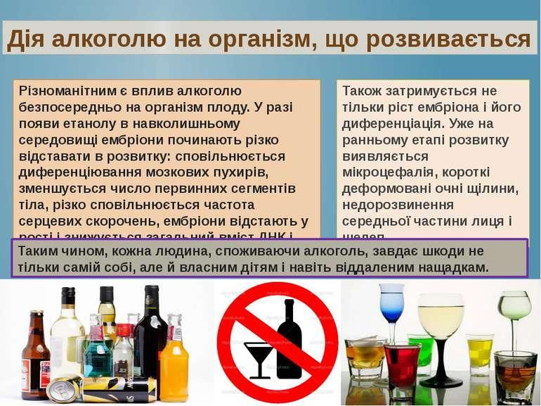Дія алкоголю на організм, що розвивається Різноманітним є вплив алкоголю безп...
