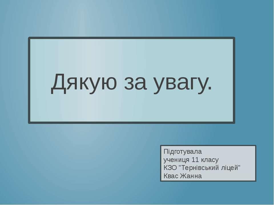 """Дякую за увагу. Підготувала учениця 11 класу КЗО """"Тернівський ліцей"""" Квас Жанна"""