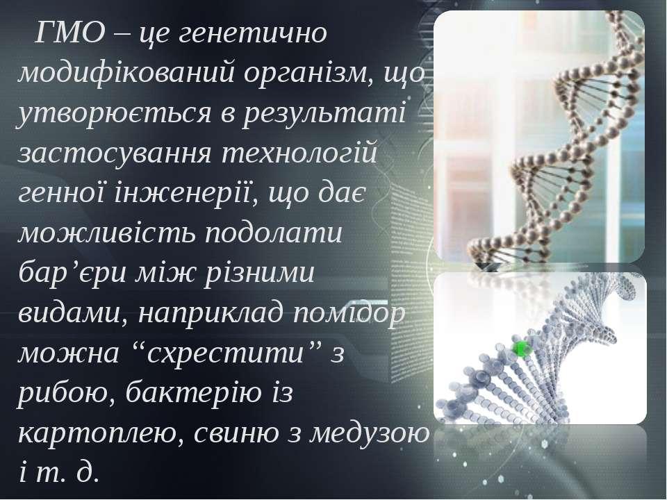 ГМО – це генетично модифікований організм, що утворюється в результаті застос...