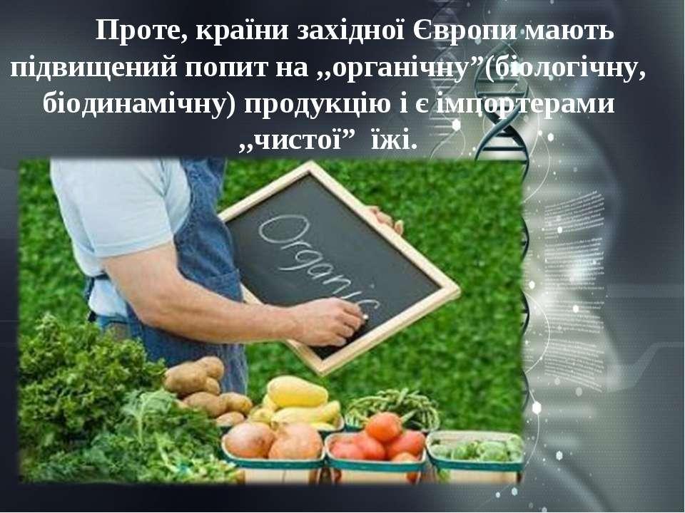 """Проте, країни західної Європи мають підвищений попит на ,,органічну""""(біологіч..."""