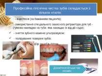 Професійна гігієнічна чистка зубів складається з кількох етапів: - анестезія ...