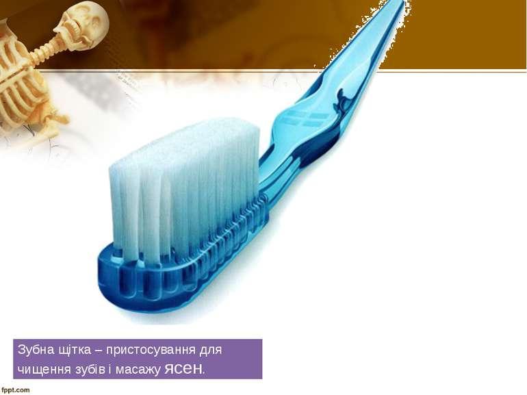 Зубна щітка – пристосування для чищення зубів і масажу ясен.