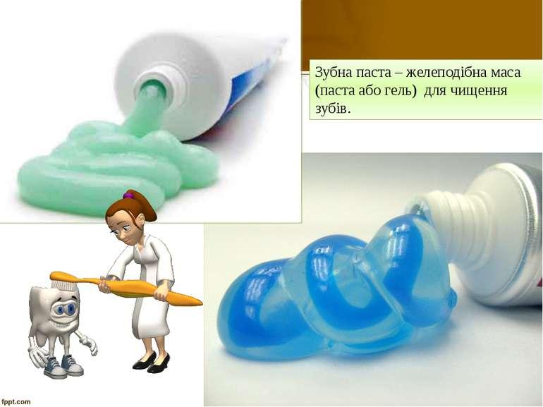 Зубна паста – желеподібна маса (паста або гель) для чищення зубів.