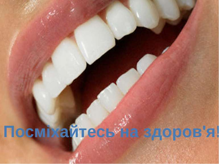 Посміхайтесь на здоров'я!