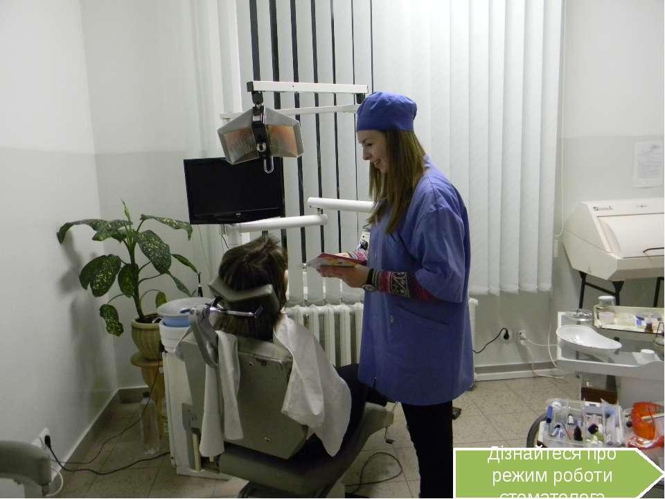 Дізнайтеся про режим роботи стоматолога