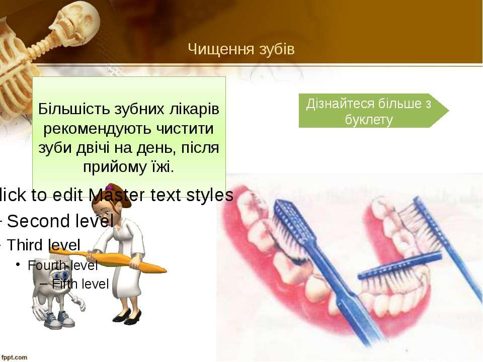 Чищення зубів Більшість зубних лікарів рекомендують чистити зуби двічі на ден...