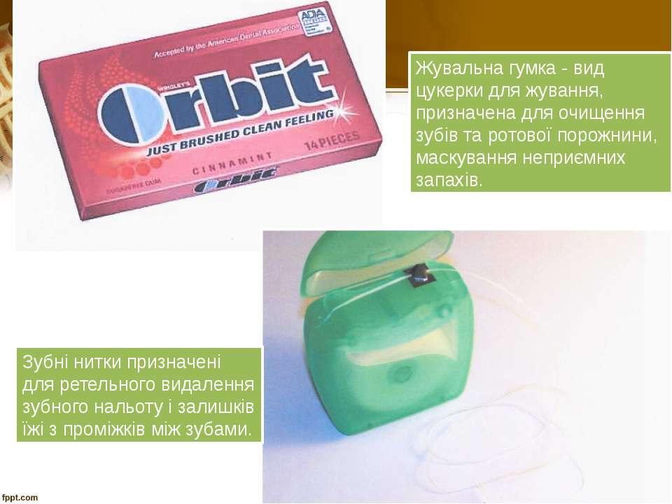 Жувальна гумка - вид цукерки для жування, призначена для очищення зубів та ро...