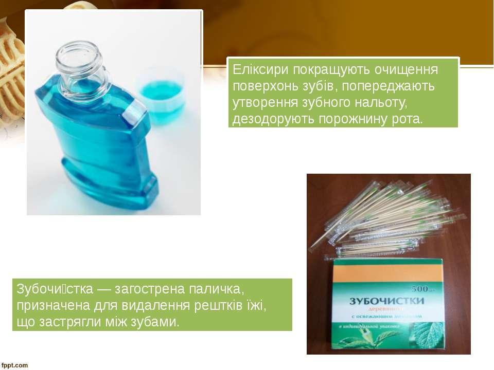 Еліксири покращують очищення поверхонь зубів, попереджають утворення зубного ...