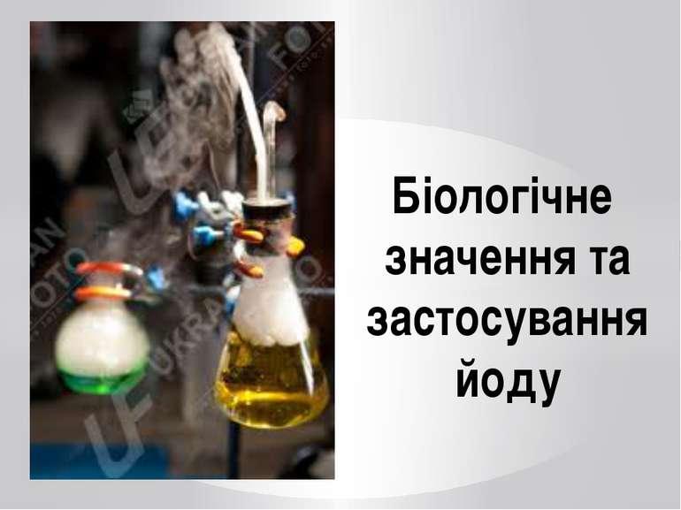 Біологічне значення та застосування йоду