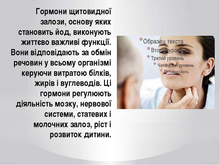 Гормони щитовидної залози, основу яких становить йод, виконують життєво важли...