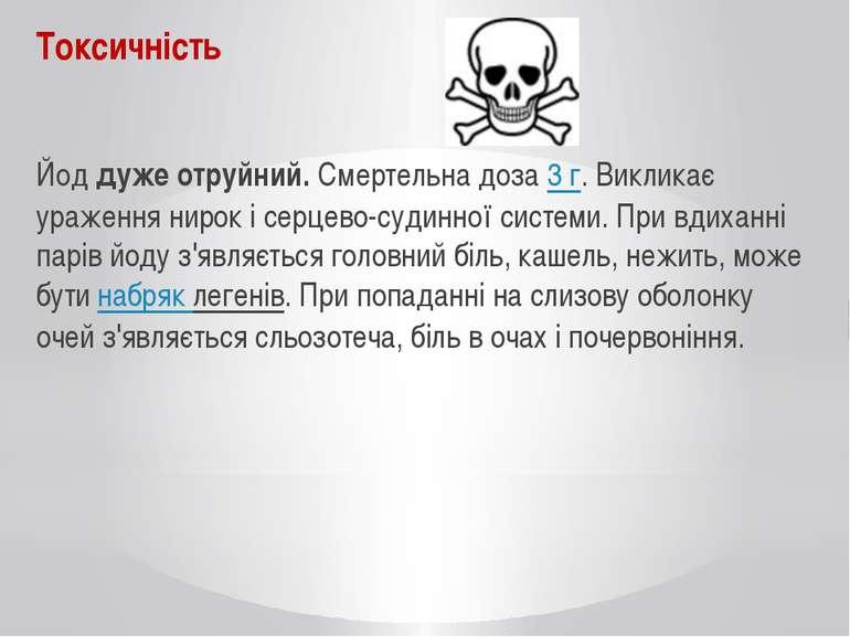 Токсичність Йоддуже отруйний.Смертельна доза3 г. Викликає ураження нирок і...