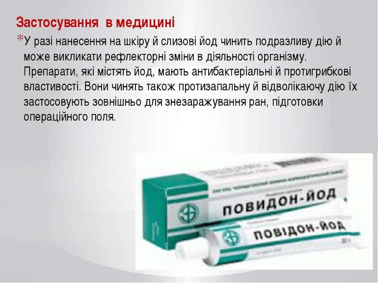 Застосування в медицині У разі нанесення на шкіру й слизові йод чинить подраз...