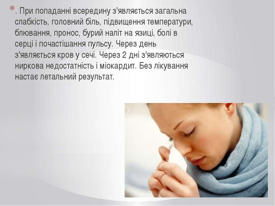 . При попаданні всередину з'являється загальна слабкість, головний біль, підв...