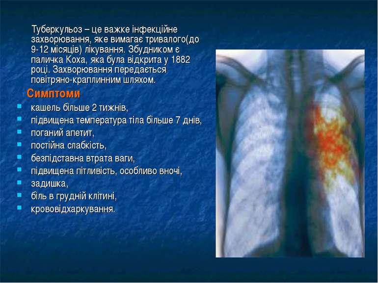Туберкульоз – це важке інфекційне захворювання, яке вимагає тривалого(до 9-12...